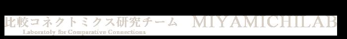 MIYAMICHI LAB